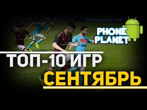 ТОП-10 Лучших и интересных игр на ANDROID 2015 Сентябрь PHONE PLANET