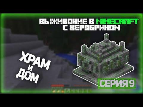 Выживание в Minecraft с херобрином часть 9(Храм и дом!!)
