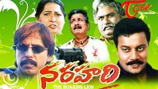 Narahari | Full Length Telugu Movie | Sai Kumar | Thriller Manju