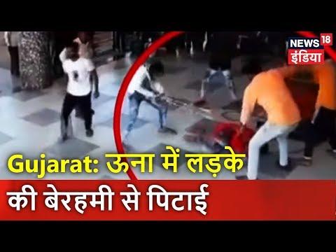 Sulagte Sawal | Gujarat: ऊना में लड़के की बेरहमी से पिटाई | News18 India