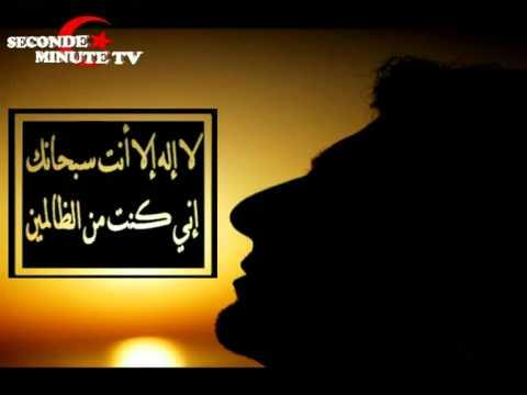 دعاء النبي يونس عليه السلام Douaa Yusuf