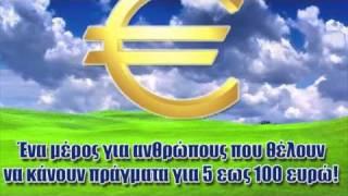 Gia5gr - Κέρδισε χρήματα online
