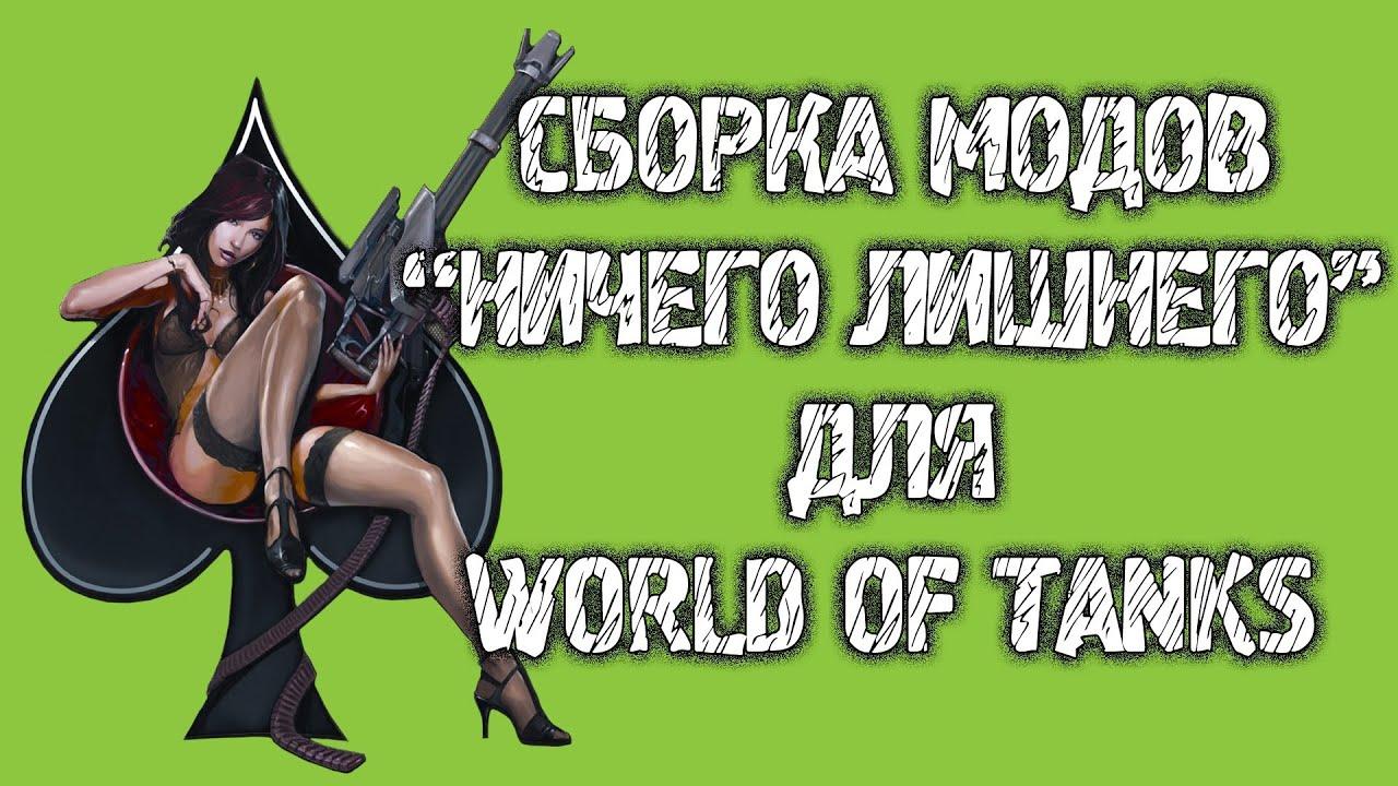 world of tanks сборка модов от amway921