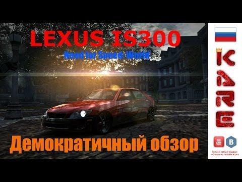 NFS-W! Обзор от бати на Lexus IS300!