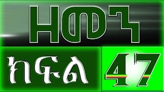 Zemen Drama - Part 47 (Ethiopian Drama on EBS TV)