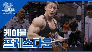 케이블 프레스다운 / 삼두운동 보디빌더 김준호 I Cable Press Down IFBB Pro KIM JUN HO