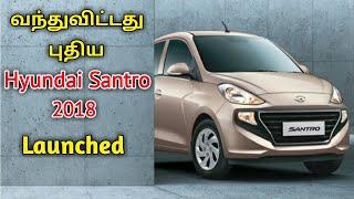 Hyundai Santro 2018 -Tamil Review | Trends Tamil