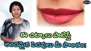 How To Get Beautiful Lips Naturally l Beauty Tips For Lips In Telugu  I Beauty Tips In Telugu