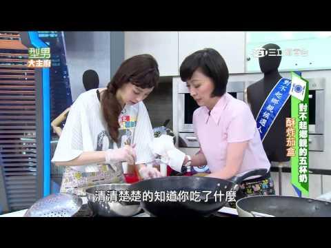 台綜-型男大主廚-20150626 對不起鄉親的5杯奶料理大賽