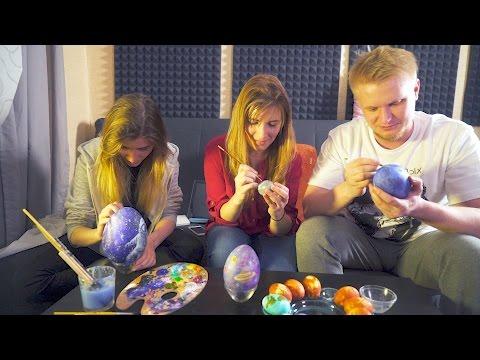 Космические пасхальные яйца с ассистентками =)