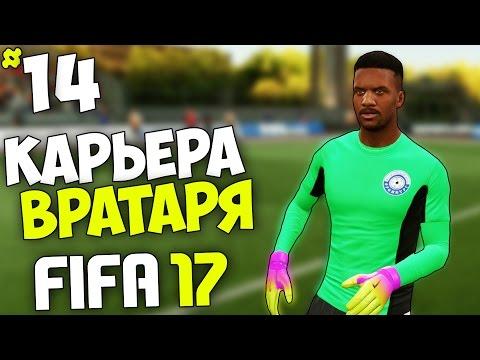 FIFA 17 Карьера Вратаря (Оренбург) - #14 - Кто Лучший Вратарь РФПЛ ?