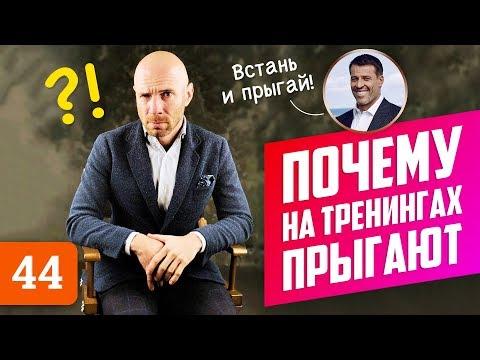 Кирилл Куницкий: зачем Тони Роббинс заставляет всех прыгать. Как выбрать бизнес-ассистента