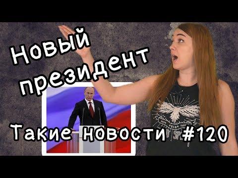 Новый президент. Такие новости №120