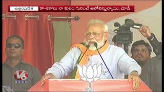 PM Modi Election Campaign In Uttar Pradeshand#39;s Banda, Fires On SP andamp; BSP