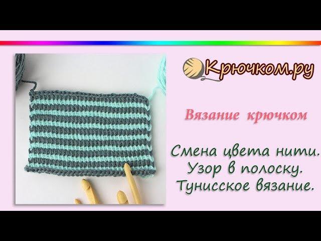 Двухцветный узор в полоску. Смена цвета нити. Тунисское вязание. Tunisian Afghan crochet pattern