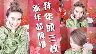 譚杏藍 Hana Tam - 新年超簡單拜年頭三枚