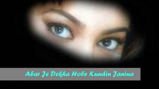 Kari Amir Uddin..Abar Je Dekha Hobe Kundin