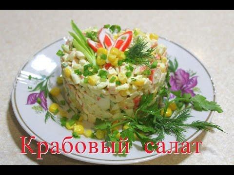 Крабовый салат.