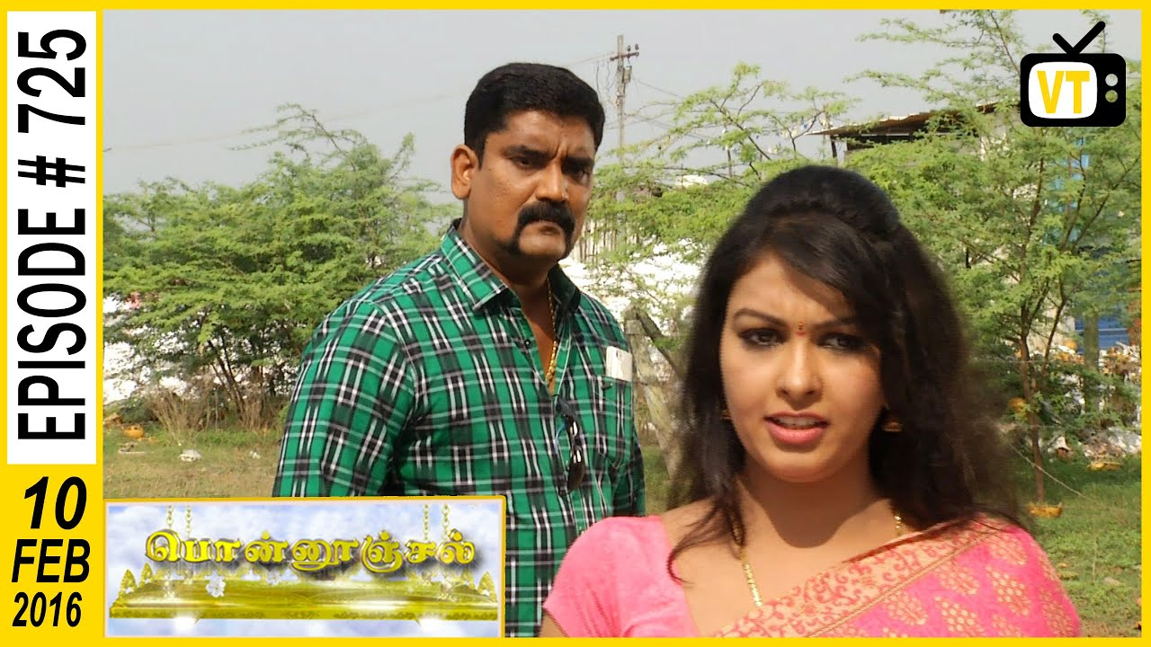 Ponnoonjal | Tamil Serial | Episode 725 | 10/02/2016