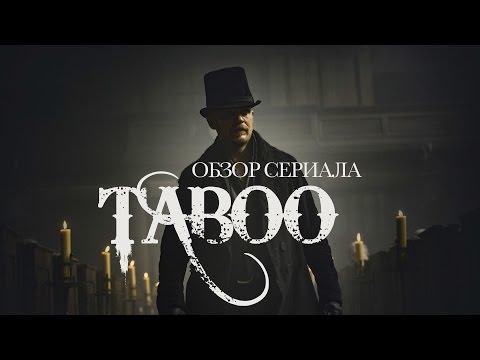 Обзор сериала Табу (Series Taboo) || Series Taboo review