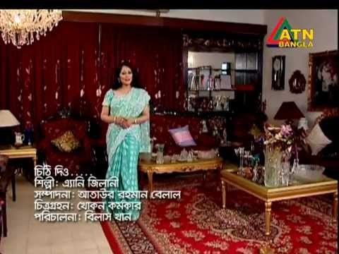 Atn Bangla Tv Best Remix Song Singer: Annie Jilani video