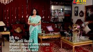 ATN BANGLA TV BEST REMIX SONG SINGER: ANNIE JILANI