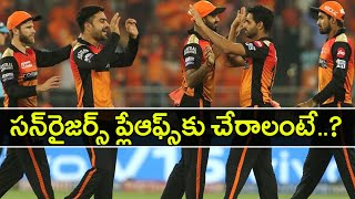 IPL 2019 : Bhuvaneshwar Comments On Hyderabad Playoff Chances || Oneindia Telugu