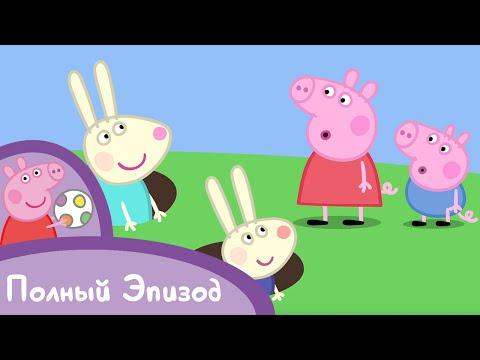Свинка Пеппа - Крольчонок Ребекка - Мультики
