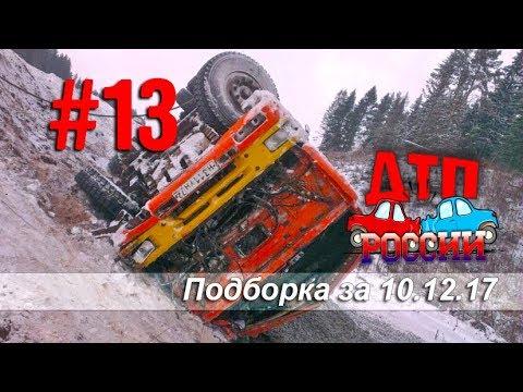 ДТП РОССИИ Выпуск #13. Подборка аварий за 10.12.17