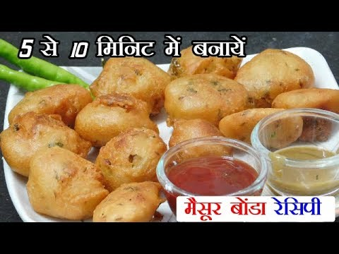 Mysore Bonda Recipe | Very Simple Mysore Bajji Recipe at Home