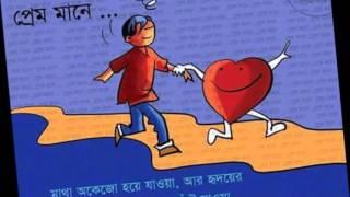 প্রেম মানে প্যাচাল, পেইন,প্যারা  ! (পপপ) --- Shan Chowdhury