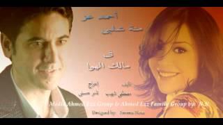 FM Radio Malik Elhawa Ahmed Ezz Ep10