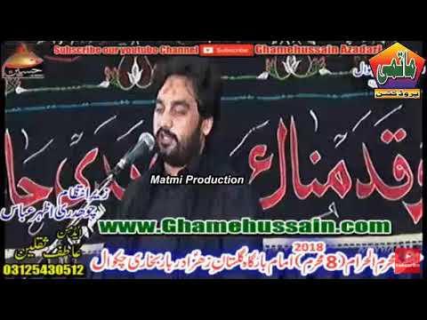 Ashara Muharak 2018 | 8 Muharam 2018 | Zakir Waseem Abbas Baloch | Chakwal