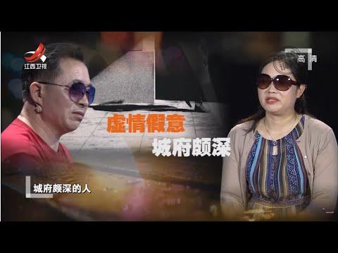 中國-金牌調解-20210923-深情丈夫自詡好男人人設翻車妻子曝出丈夫已有四婚