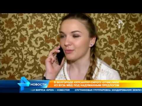 В Белгороде курсантку сироту отчислили из вуза МВД под надуманным предлогом