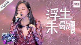 [ 纯享版 ]  张靓颖《浮生未歇》 《梦想的声音2》EP.1 20171027 /浙江卫视官方HD/