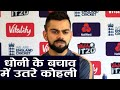 India Vs England 2nd ODI: Virat Kohli Backs MS Dhoni After Worst Performances | वनइंडिया हिंदी