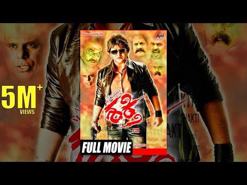 Kannada Super Hit Movies   Kannada New Movies Full HD   Shakthi   Malashree, Ravishankar