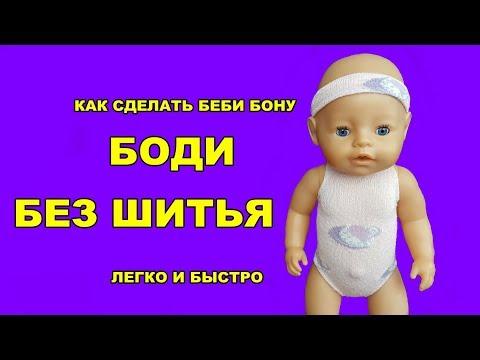 Как сделать беби бон