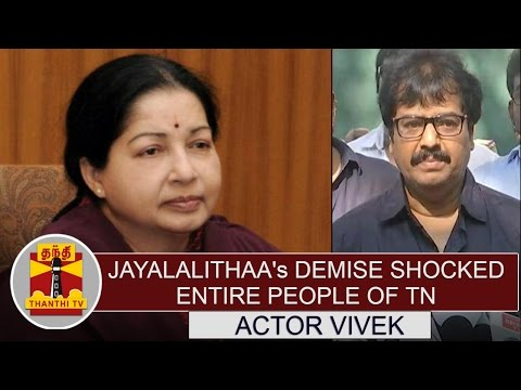 """Jayalalithaa's demise shocked entire people of Tamil Nadu"" - Actor Vivek"