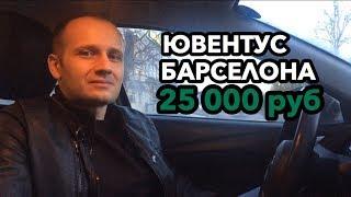 Прогноз и ставка 25 000 рублей на футбол матч Ювентус - Барселона. Лига Чемпионов