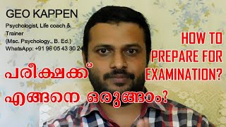 How to prepare for examinations? Malayalam talk by Geo Kappen