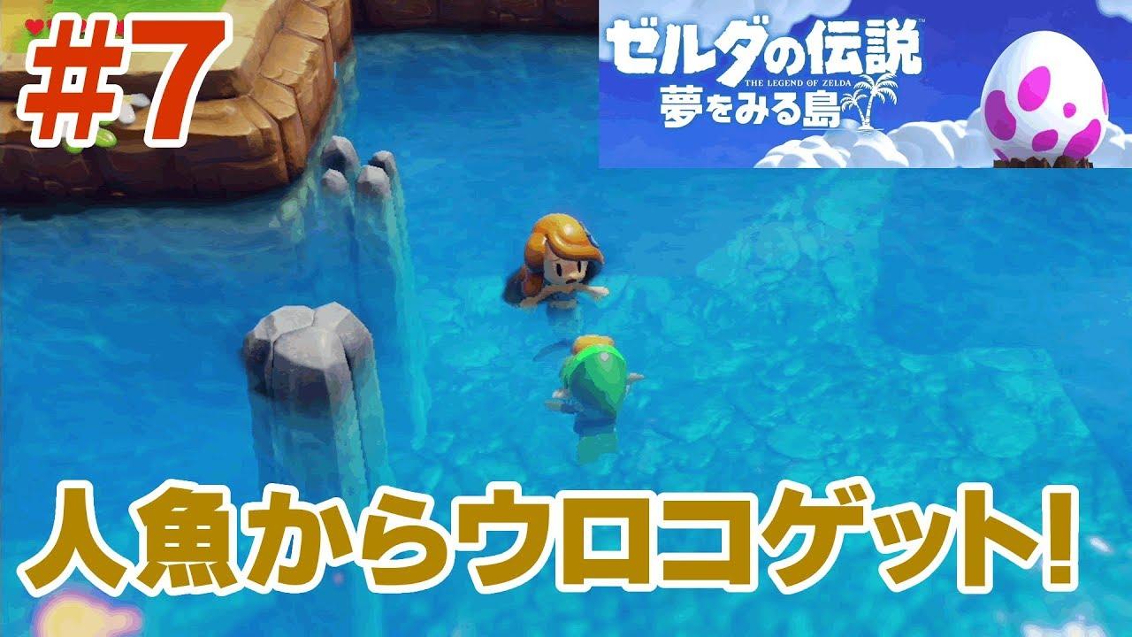 ゼルダの伝説 夢をみる島の画像 p1_18