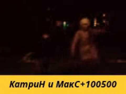 Видео МаксА +100500 и КатриН