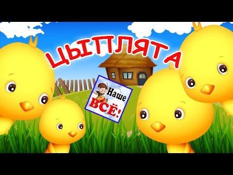 Мы цыплята да-да-да. Мульт-песенка, видео для детей. Наше всё!