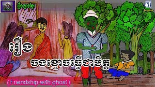 រឿងព្រេងខ្មែរ-រឿងចងខ្មោចធ្វើជាមិត្ត|Khmer Legend-Friendship with ghost,Ghost story