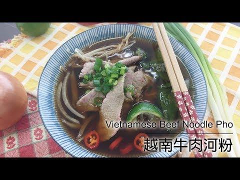 簡單異國料理►越南牛肉河粉(牛肉風味粉)
