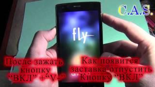 Hard reset Fly FS502 - Recovery menu, Графический ключ(От КАС)
