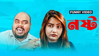 Bangla Funny Video | নষ্ট | Noshto Short Film By Fun Buzz