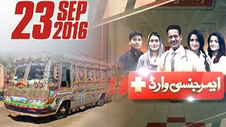 Bus Kay Chor   Emergency Ward   23 Sept 2016